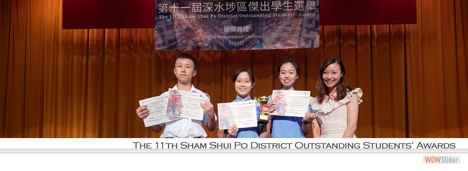The 11th Sham Shui Po District Outstanding Students' Awards