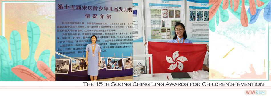 The 15th Soong Ching Ling Awards for Children's Invention